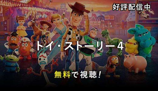 「トイ・ストーリー4」の動画をフルで無料視聴できる方法まとめ!ディズニーファン必見!