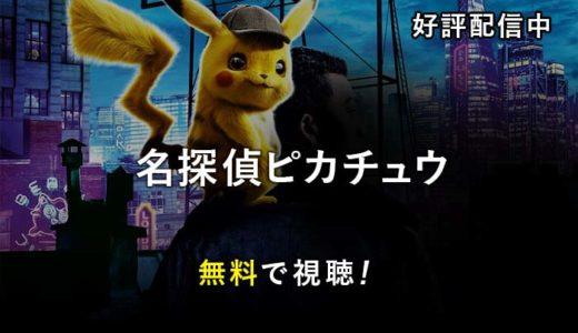 「名探偵ピカチュウ」の動画をフルで無料視聴できる方法まとめ!ポケモンファン必見!