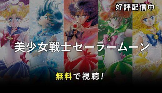 「美少女戦士セーラームーン」の動画をフルで無料視聴!アニメ全話から劇場作品まで!ファン必見!