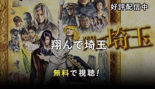 「翔んで埼玉」の動画をフルで無料視聴できる方法まとめ!ファン必見!