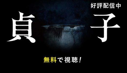 映画「貞子」の動画を無料で観る方法まとめ!話題のホラー映画を見逃すな