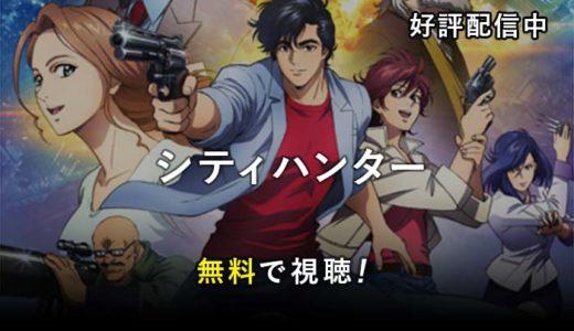 「シティハンター」のTVアニメ、劇場映画の動画をフルで無料視聴!