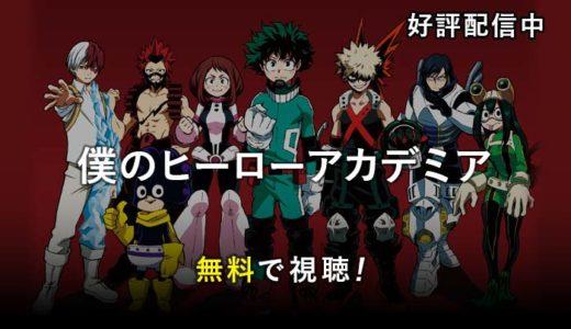 アニメ「僕のヒーローアカデミア」の動画をフルで無料視聴!最新話まで!