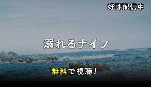 菅田将暉×小松菜奈 W主演「溺れるナイフ」の動画をフルで無料視聴できる方法!ファン必見!