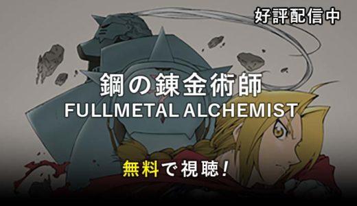 「鋼の錬金術師 ULLMETAL ALCHEMIST」のTVアニメ、劇場映画の動画をフルで無料視聴!