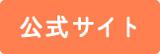 公式サイト_Button