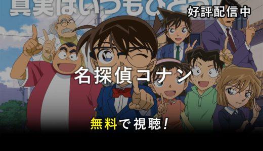 歴代「名探偵コナン」動画をフルで無料視聴!TVアニメから劇場映画作品まで!ファン必見!