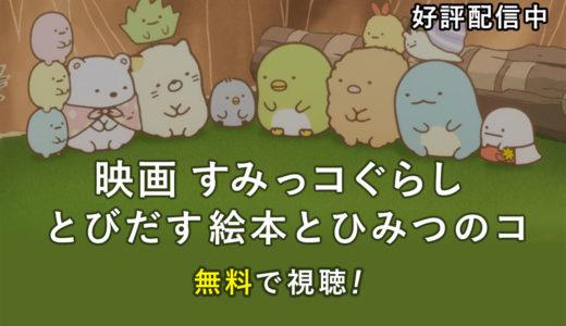 「映画 すみっコぐらし とびだす絵本とひみつのコ」動画をフルで無料視聴!ファン必見!